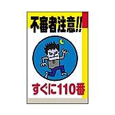 表示看板 「不審者注意!!すぐに110番」 反射加工なし 小サイズ 30cm×45cm