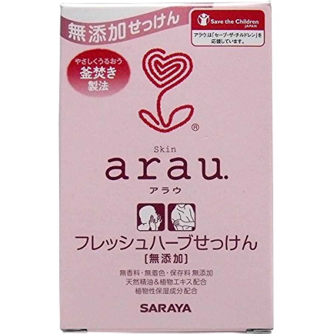 【まとめ買い】サラヤ arau.(アラウ) フレッシュハーブせっけん 100g【×5個】