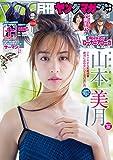 月刊ヤングマガジン 2015年No.9 [2015年8月20日発売] [雑誌]