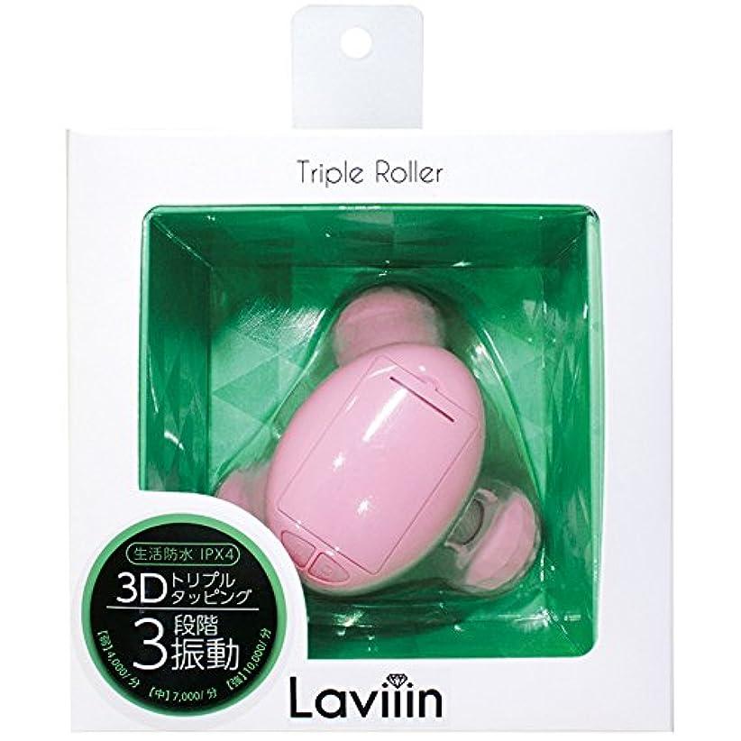 辛な暗いレイアLaviiin トリプルローラー TR01 (ミルキーピンク)