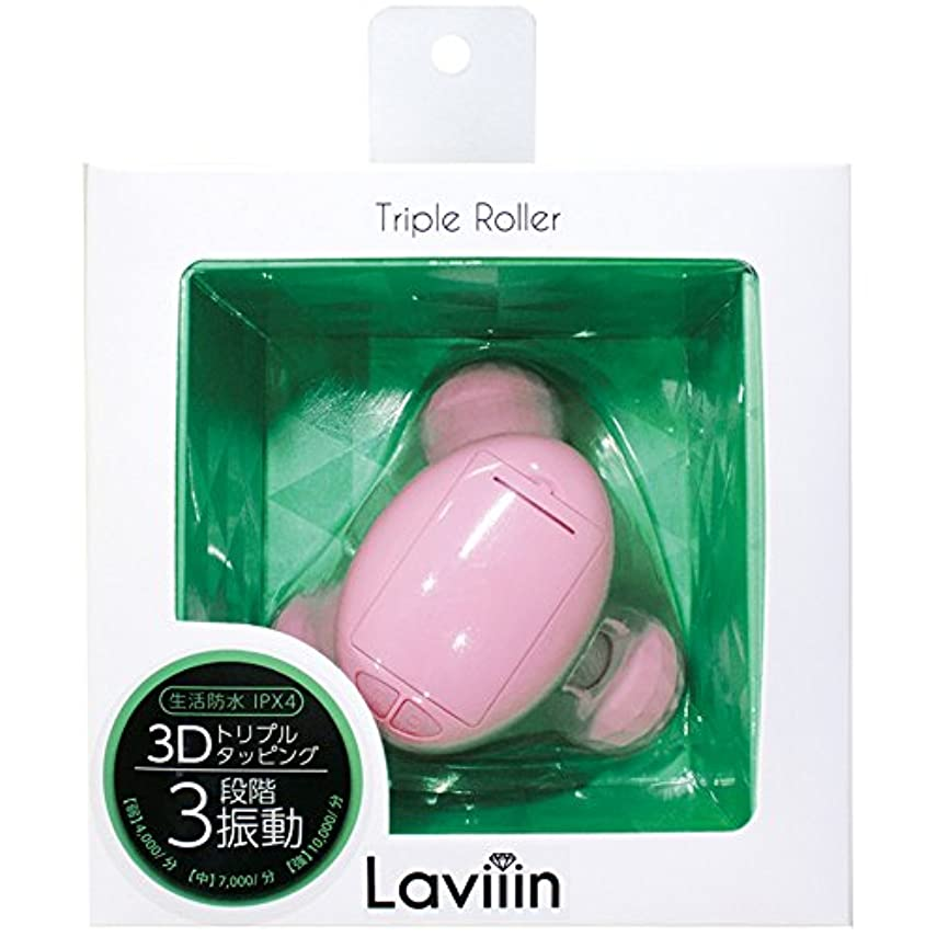 広範囲にペルソナ新しい意味Laviiin トリプルローラー TR01 (ミルキーピンク)