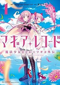 マギアレコード 魔法少女まどか☆マギカ外伝 1巻 (まんがタイムKRコミックス)