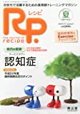 RP. (レシピ) 2010年 07月号 [雑誌]