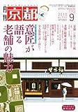月刊 京都 2010年 09月号 [雑誌] 画像