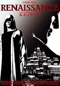 ルネッサンス [DVD]