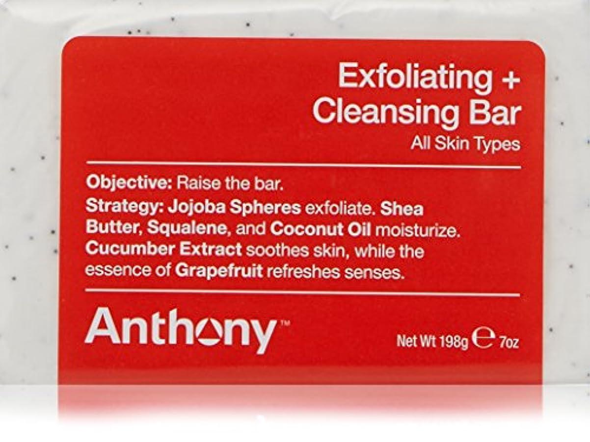 要求するに対してオリエンタルExfoliating and Cleansing Bar