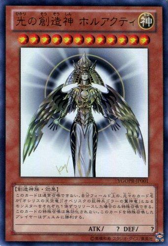 遊戯王OCG 光の創造神 ホルアクティ ウルトラレア YGOPR-JP001-UR