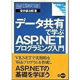 データ共有で学ぶASP.NETプログラミング入門