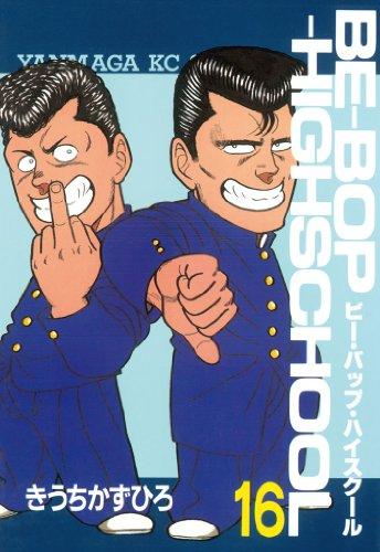 BE?BOP?HIGHSCHOOL(16) (ヤングマガジンコミックス)