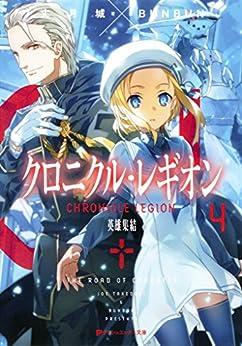 [丈月城] クロニクル・レギオン 第01-04巻