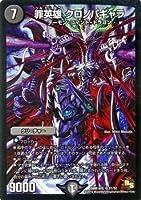 罪英雄 クロノパギャラ スーパーレア デュエルマスターズ ガイネクスト×極 dmr16g-s01
