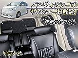 トヨタ ノア ヴォクシー 70系 サンシェード 1台分セット【ブラックアウト】