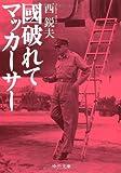 國破れてマッカーサー (中公文庫) 画像