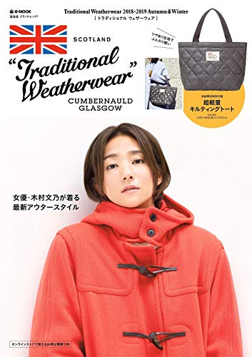 Traditional Weatherwear 2018-2019 Autumn & Winter (e-MOOK 宝島社ブランドムック)