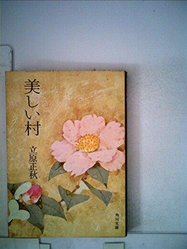 美しい村 (角川文庫 緑 298-7)の詳細を見る