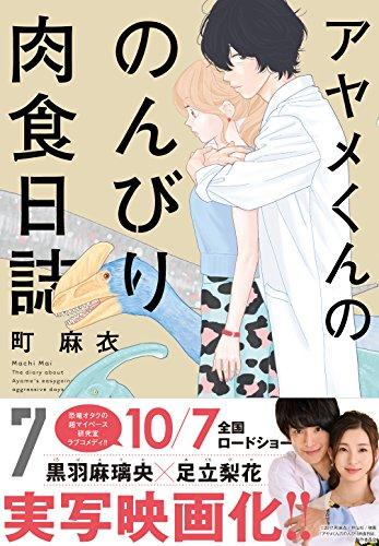 アヤメくんののんびり肉食日誌 7 (Feelコミックス)の詳細を見る
