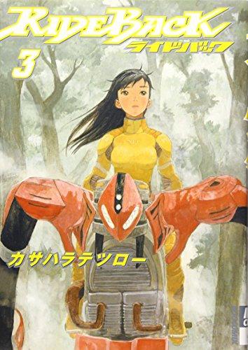 RIDEBACK 3集 (IKKI COMICS)の詳細を見る