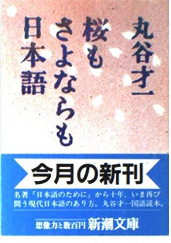 桜もさよならも日本語 (新潮文庫)の詳細を見る