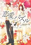 恋愛パズル (エタニティブックスRouge)