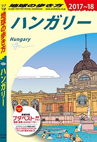 地球の歩き方 A27 ハンガリー 2017-2018
