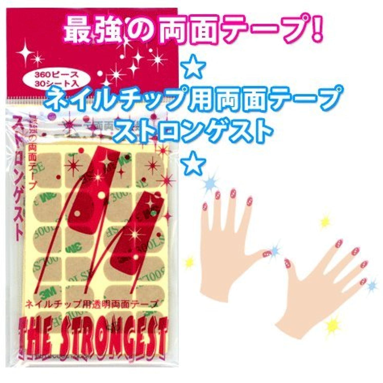 見捨てられたびっくりコックストロンゲストTHE STRONGESTネイルチップ用透明両面テープ