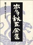 本多秋五全集 (第14巻)