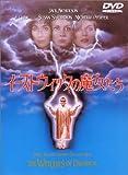 イーストウィックの魔女たち [DVD]