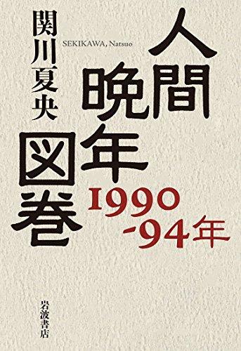人間晩年図巻 1990-94年 / 関川 夏央