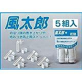 風太郎 1袋5組入X4袋 20組 のぼり旗巻きつき防止、吹き上がり防止改善器具 (日本ブイシーエス)