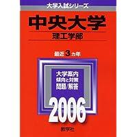 中央大学(理工学部) (2006年版 大学入試シリーズ)