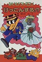 かいけつゾロリけっこんする! ? (19) (かいけつゾロリシリーズ  ポプラ社の新・小さな童話)