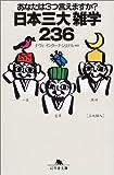 あなたは3つ言えますか?「日本三大」雑学236 (幻冬舎文庫)