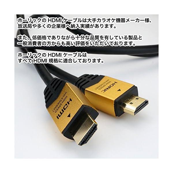 HORIC ハイスピードHDMIケーブル 1....の紹介画像4