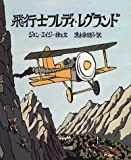 飛行士フレディ・レグランド