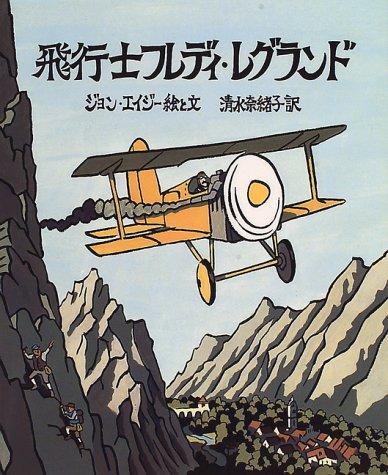 飛行士フレディ・レグランドの詳細を見る