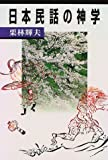 日本民話の神学