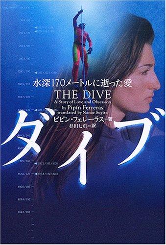 ダイブ―水深170メートルに逝った愛の詳細を見る