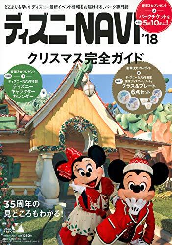 ディズニーNAVI'18 クリスマス完全ガイド (1週間MOOK)