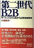 第二世代B2B―オープンS2Sに向かう企業情報戦略