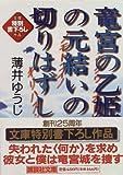 竜宮の乙姫の元結いの切りはずし (講談社文庫)
