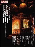 比叡山 (別冊太陽)