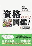 資格図鑑! 2007
