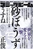 月刊コミックビーム 2013年5月号 [雑誌]