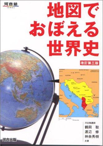 地図でおぼえる世界史 (河合塾SERIES)の詳細を見る