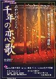 みやびのこころ千年の恋歌 (Gakken mook―Memoriesシリーズ)