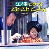 江ノ電にのってごとごとごっとん (PHPにこにこえほん<幼年・小学初級向>)