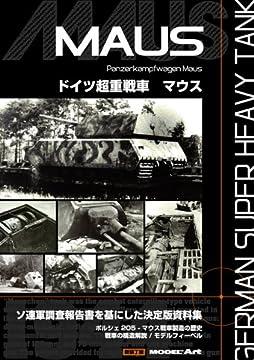 ドイツ超重戦車 マウス(新装丁再版本)