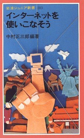 インターネットを使いこなそう (岩波ジュニア新書)の詳細を見る