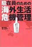 駐在員のための海外生活危機管理―あなたと家族を守る「読むワクチン」 (Best Selected Business Books)