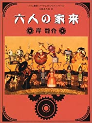 六人の家来 (グリム童話アーティストブックシリーズ)